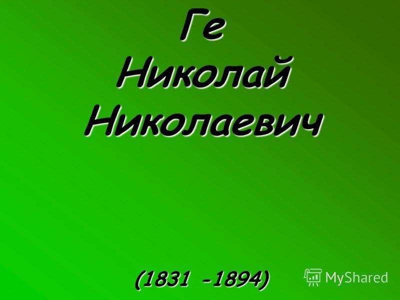Ге Николай Николаевич (1831 -1894)