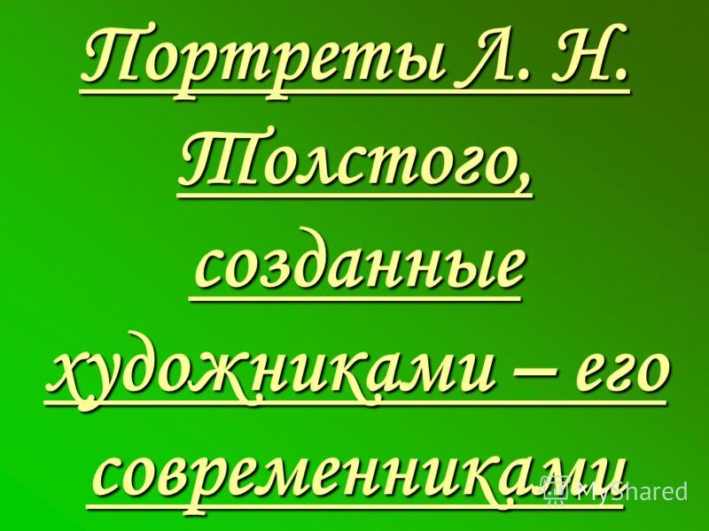 Портреты Л. Н. Толстого, созданные художниками – его современниками