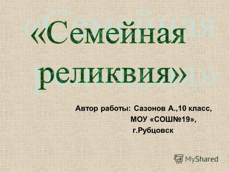 знакомства г рубцовск бесплатно