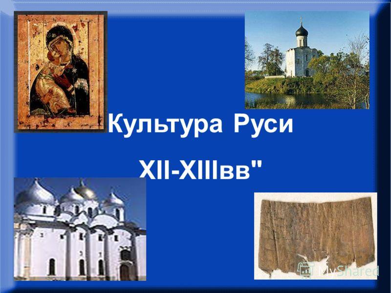 Культура Руси XII-XIIIвв