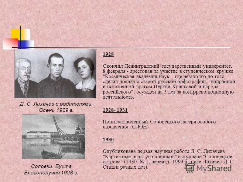 1928 Окончил Ленинградский государственный университет. 8 февраля - арестован за участие в студенческом кружке