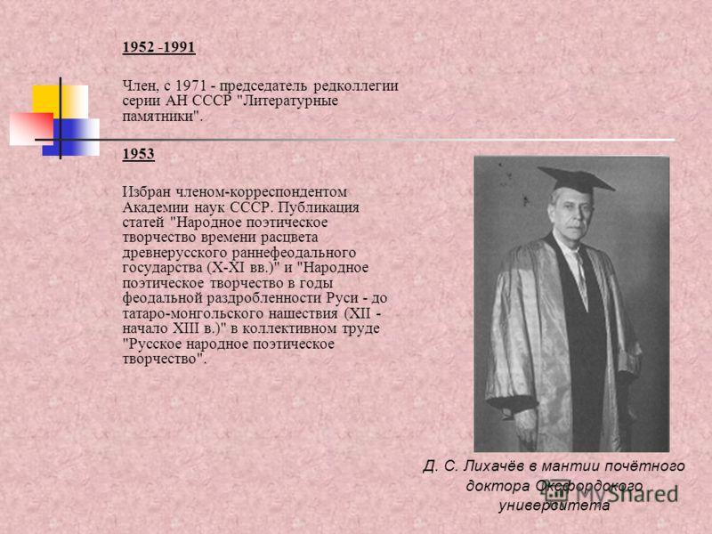 1952 -1991 Член, с 1971 - председатель редколлегии серии АН СССР