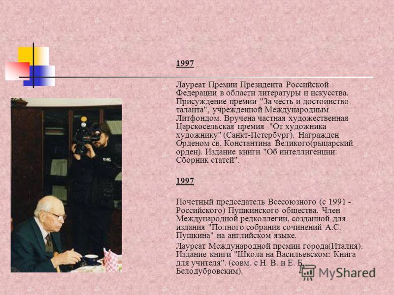 1997 Лауреат Премии Президента Российской Федерации в области литературы и искусства. Присуждение премии