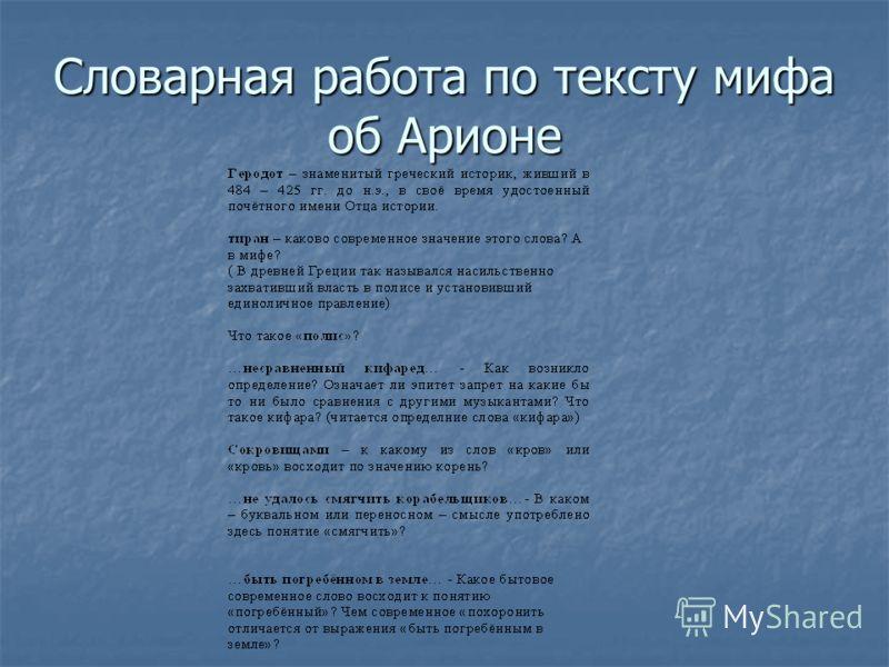 Словарная работа по тексту мифа об Арионе