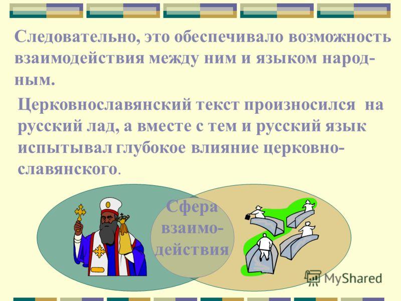 Особенности языковых отношений в Древней Руси. Языком церкви и церковной литературы был церковнославянский. В силу близости родственных славянских языков церковнославянский не был совершенно непонятным, мог восприниматься как разновидность «своего»