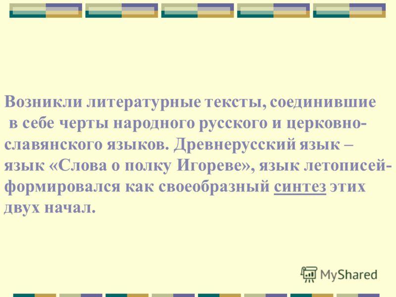 Следовательно, это обеспечивало возможность взаимодействия между ним и языком народ- ным. Церковнославянский текст произносился на русский лад, а вместе с тем и русский язык испытывал глубокое влияние церковно- славянского. Сфера взаимо- действия