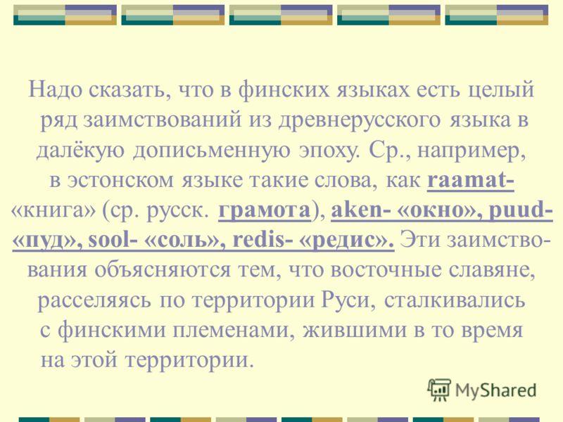 Название рожь по происхождению праславянское. Оно имеет соответствия в некоторых сканди- навских языках, то есть у северных соседей сла- вян.Корень этого слова есть и в глаголах родить, рожать, и в сущ. урожай. У наших предков было ещё название для р