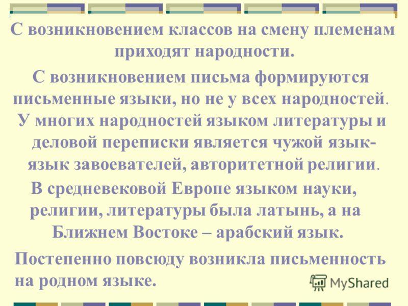 Надо сказать, что в финских языках есть целый ряд заимствований из древнерусского языка в далёкую дописьменную эпоху. Ср., например, в эстонском языке такие слова, как raamat- «книга» (ср. русск. грамота), aken- «окно», puud- «пуд», sool- «соль», red