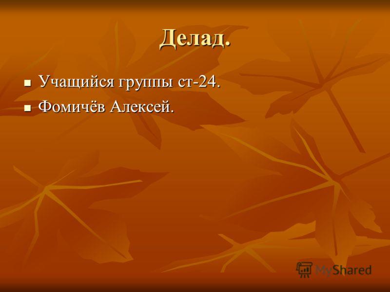 Делад. Учащийся группы ст-24. Учащийся группы ст-24. Фомичёв Алексей. Фомичёв Алексей.