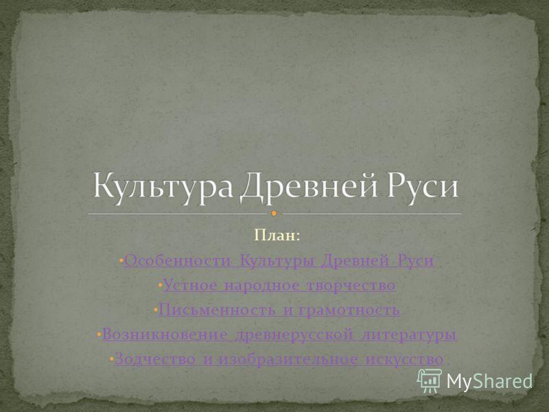 изобразительное искусство киевской руси: