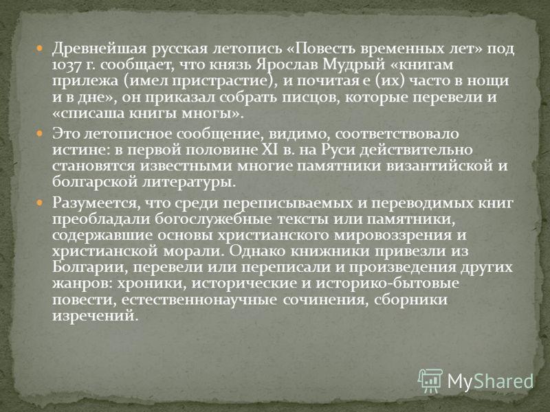 Древнейшая русская летопись «Повесть временных лет» под 1037 г. сообщает, что князь Ярослав Мудрый «книгам прилежа (имел пристрастие), и почитая е (их) часто в нощи и в дне», он приказал собрать писцов, которые перевели и «списаша книгы многы». Это л
