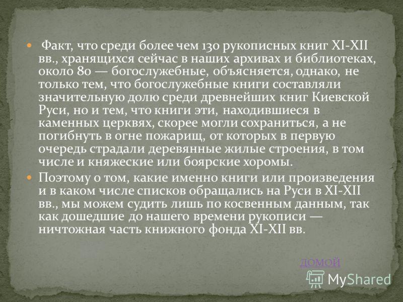 Факт, что среди более чем 130 рукописных книг XI-XII вв., хранящихся сейчас в наших архивах и библиотеках, около 80 богослужебные, объясняется, однако, не только тем, что богослужебные книги составляли значительную долю среди древнейших книг Киевской