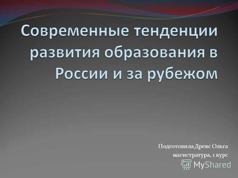 Подготовила Древс Ольга магистратура, 1 курс