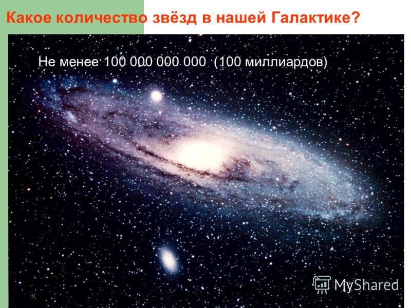 Какое количество звёзд в нашей Галактике? Не менее 100 000 000 000 (100 миллиардов)
