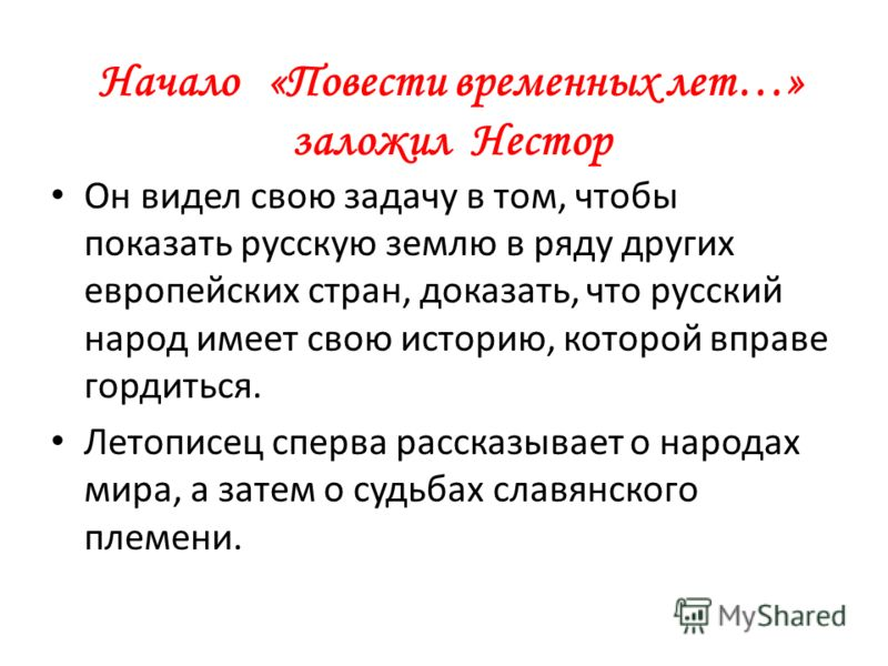 Начало «Повести временных лет…» заложил Нестор Он видел свою задачу в том, чтобы показать русскую землю в ряду других европейских стран, доказать, что русский народ имеет свою историю, которой вправе гордиться. Летописец сперва рассказывает о народах