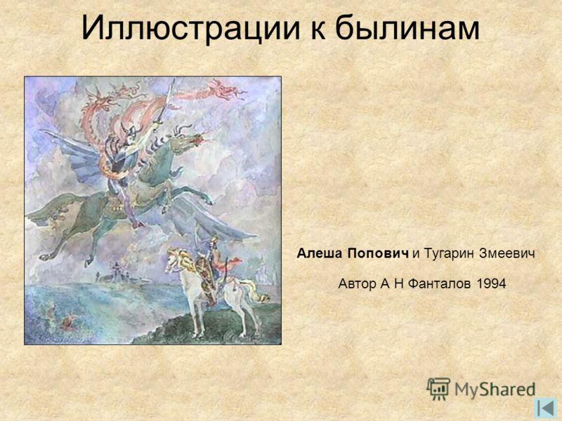 Иллюстрации к былинам Алеша Попович и Тугарин Змеевич Автор А Н Фанталов 1994