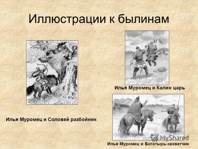Иллюстрации к былинам Илья Муромец и Соловей разбойник Илья Муромец и Калин царь Илья Муромец и Богатырь-захватчик