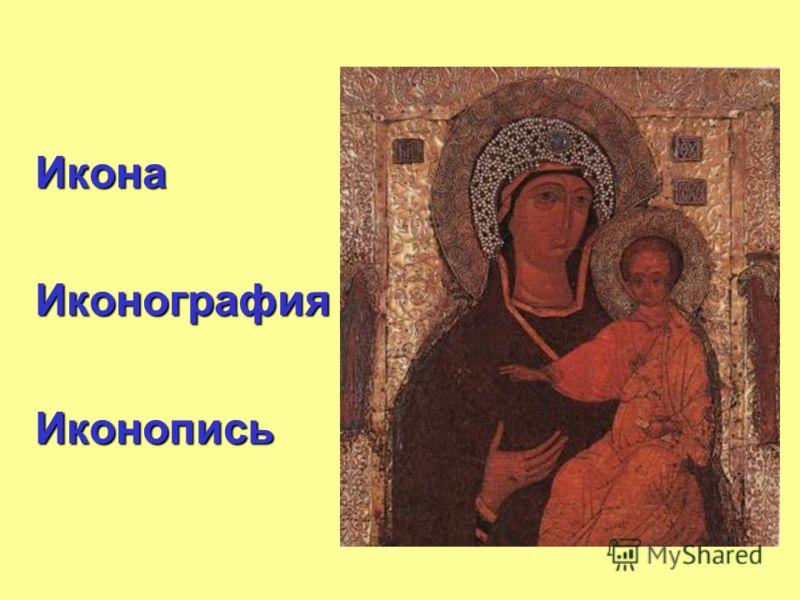ИконаИконографияИконопись