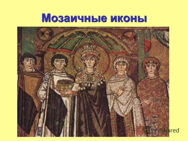 Мозаичные иконы