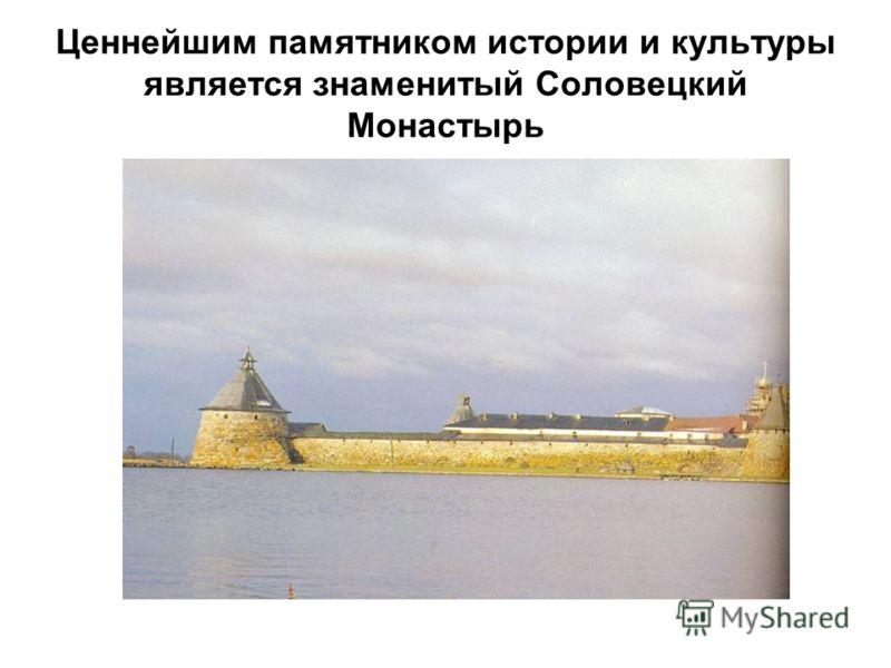 Ценнейшим памятником истории и культуры является знаменитый Соловецкий Монастырь