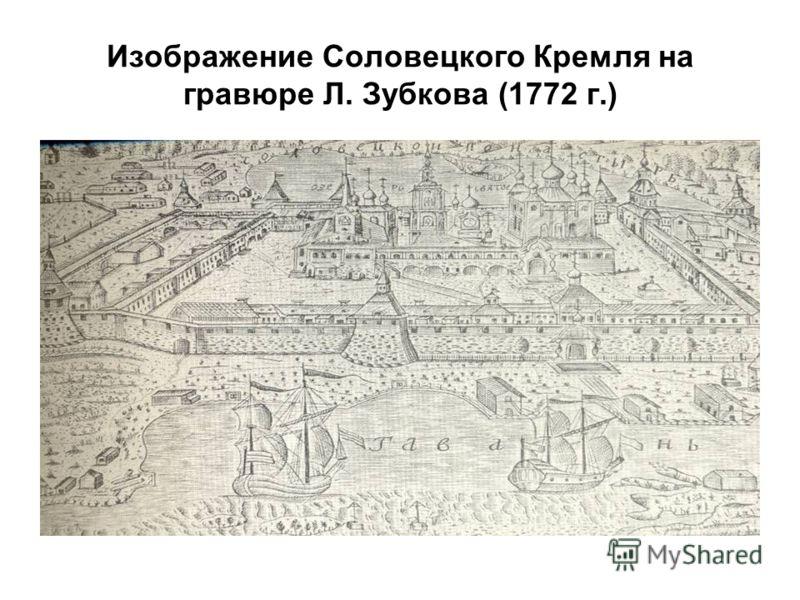 Изображение Соловецкого Кремля на гравюре Л. Зубкова (1772 г.)