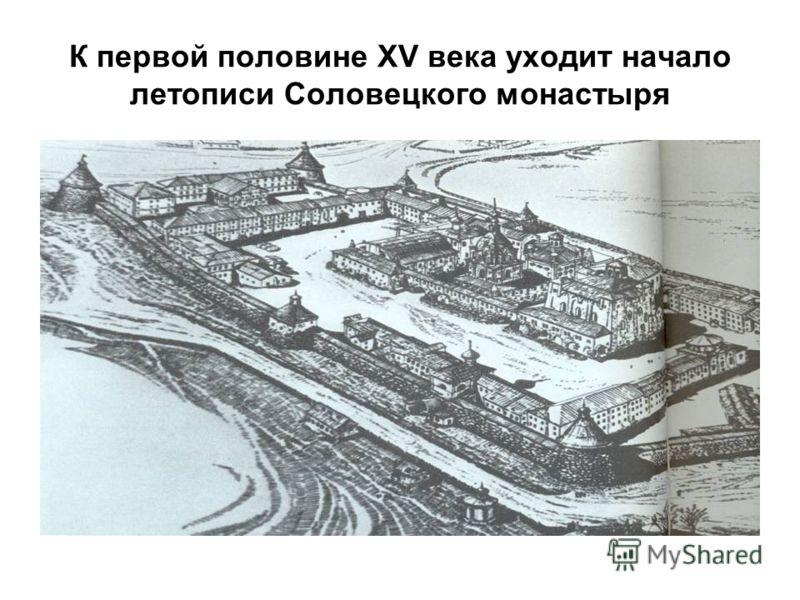 К первой половине XV века уходит начало летописи Соловецкого монастыря