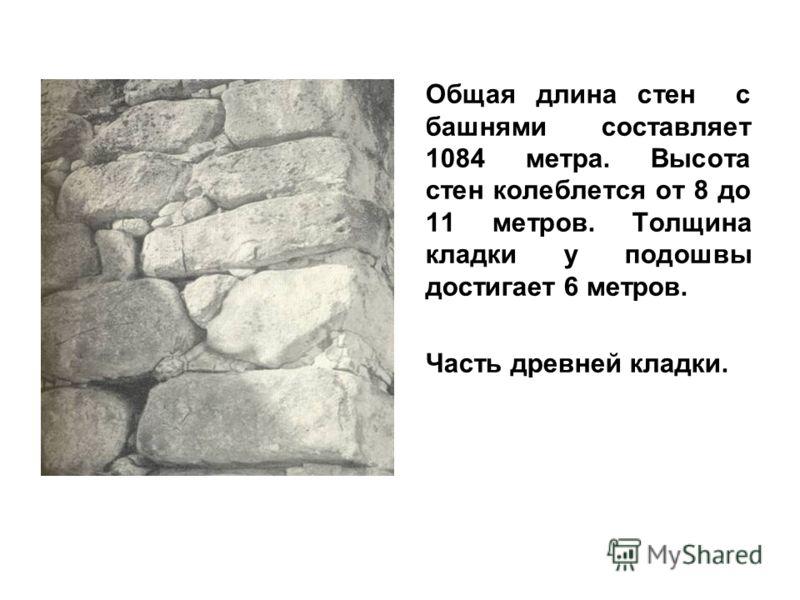Общая длина стен с башнями составляет 1084 метра. Высота стен колеблется от 8 до 11 метров. Толщина кладки у подошвы достигает 6 метров. Часть древней кладки.