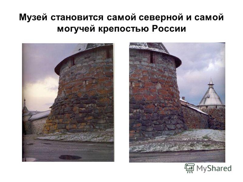 Музей становится самой северной и самой могучей крепостью России