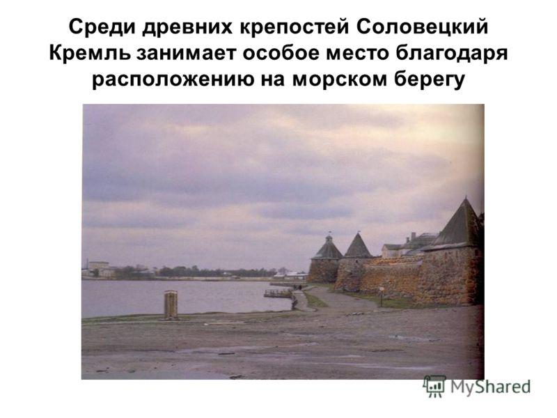 Среди древних крепостей Соловецкий Кремль занимает особое место благодаря расположению на морском берегу