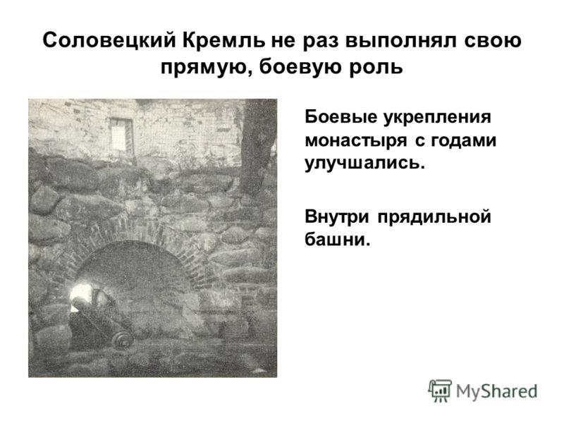 Соловецкий Кремль не раз выполнял свою прямую, боевую роль Боевые укрепления монастыря с годами улучшались. Внутри прядильной башни.
