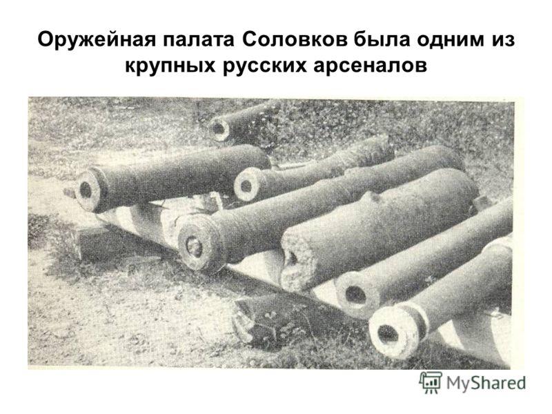 Оружейная палата Соловков была одним из крупных русских арсеналов