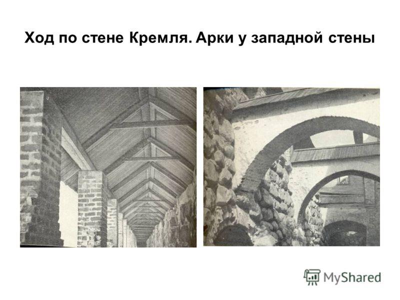 Ход по стене Кремля. Арки у западной стены