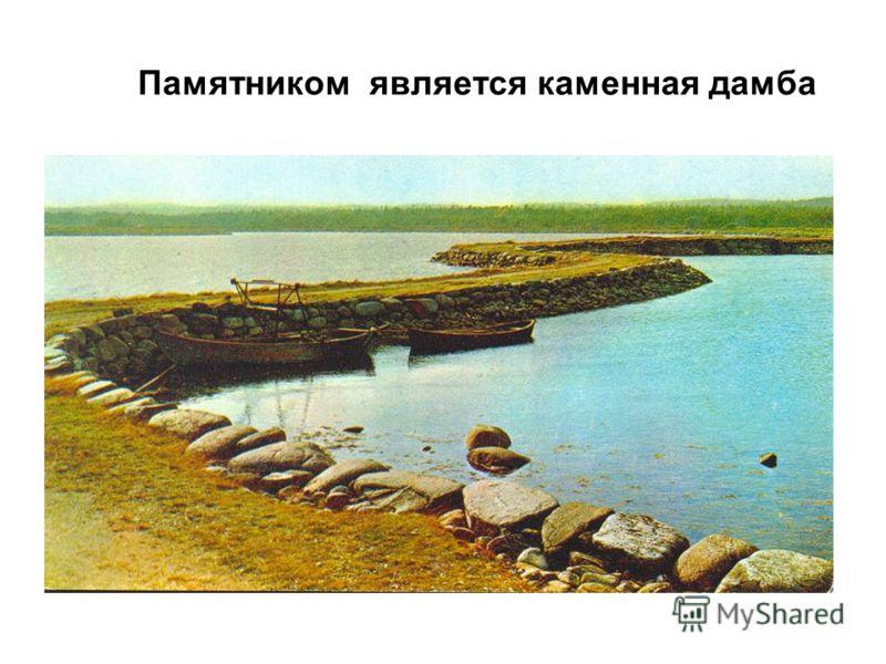 Памятником является каменная дамба