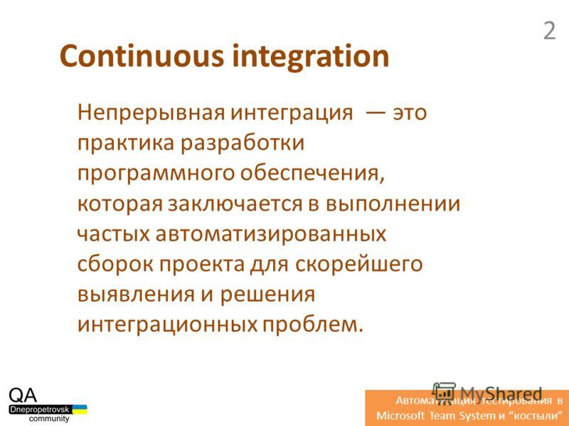 Непрерывная интеграция это практика разработки программного обеспечения, которая заключается в выполнении частых автоматизированных сборок проекта для скорейшего выявления и решения интеграционных проблем. Сontinuous integration Автоматизация тестиро