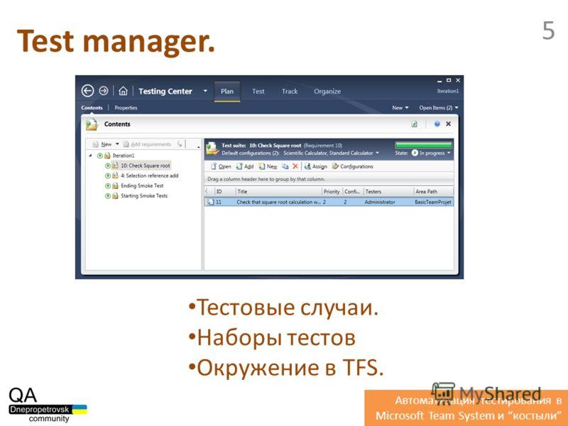 Тестовые случаи. Наборы тестов Окружение в TFS. Test manager. Автоматизация тестирования в Microsoft Team System и костыли 5