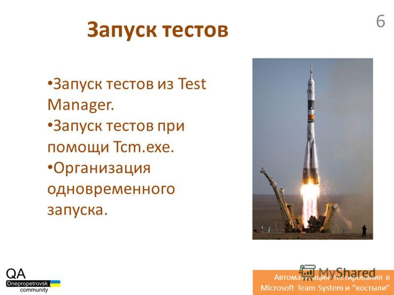 Запуск тестов из Test Manager. Запуск тестов при помощи Tcm.exe. Организация одновременного запуска. Запуск тестов Автоматизация тестирования в Microsoft Team System и костыли 6