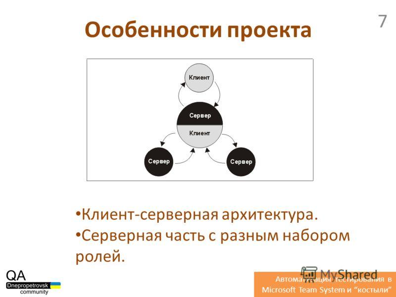 Клиент-серверная архитектура. Серверная часть с разным набором ролей. Особенности проекта Автоматизация тестирования в Microsoft Team System и костыли 7