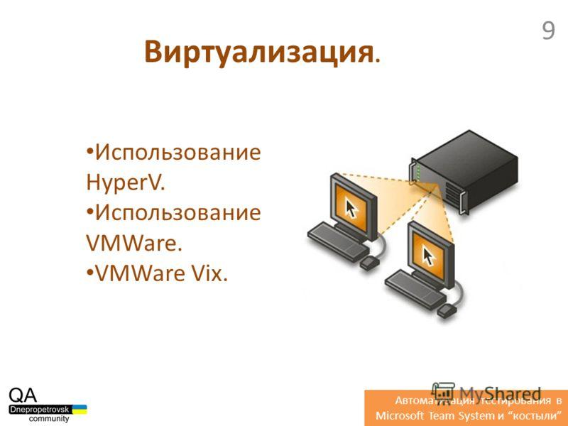Использование HyperV. Использование VMWare. VMWare Vix. Виртуализация. Автоматизация тестирования в Microsoft Team System и костыли 9