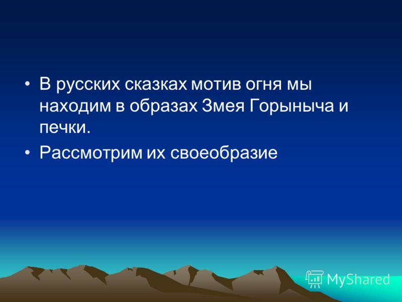 В русских сказках мотив огня мы находим в образах Змея Горыныча и печки. Рассмотрим их своеобразие