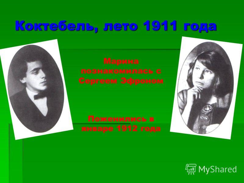 Коктебель, лето 1911 года Марина познакомилась с Сергеем Эфроном Поженились в январе 1912 года