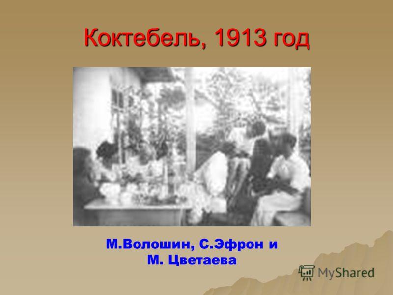 Коктебель, 1913 год М.Волошин, С.Эфрон и М. Цветаева