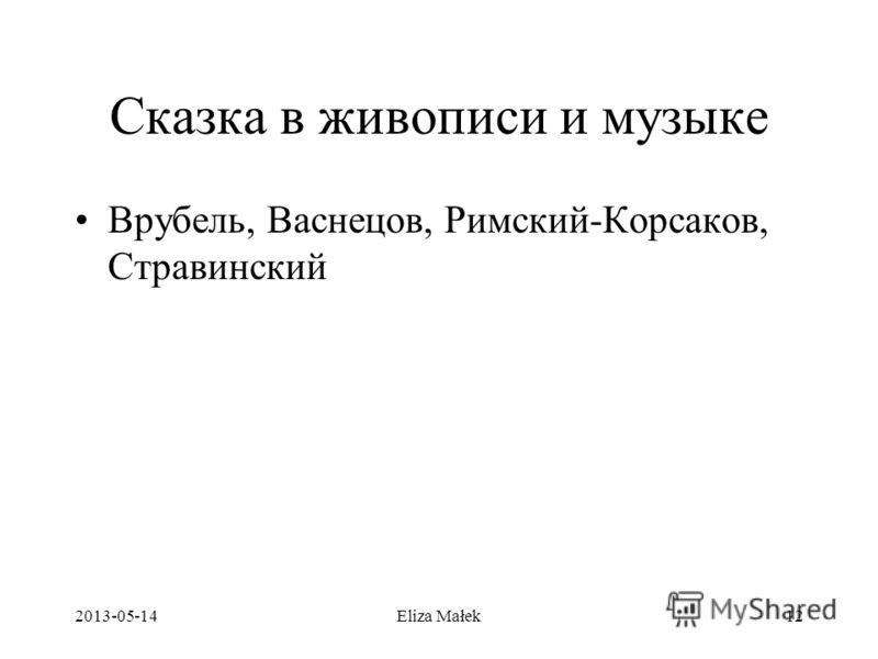 Сказка в живописи и музыке Врубель, Васнецов, Римский-Корсаков, Стравинский 2013-05-1412Eliza Małek