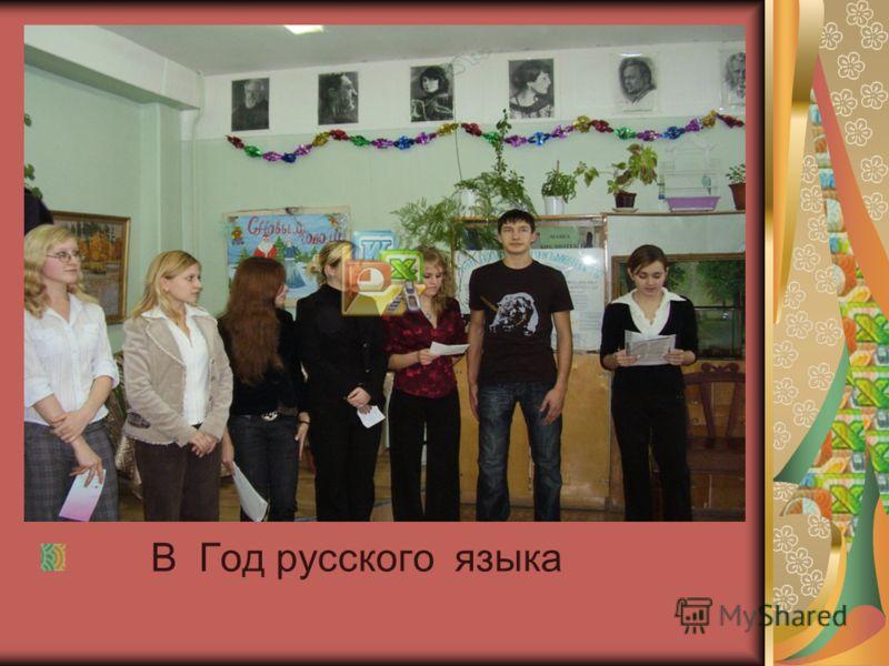 В Год русского языка