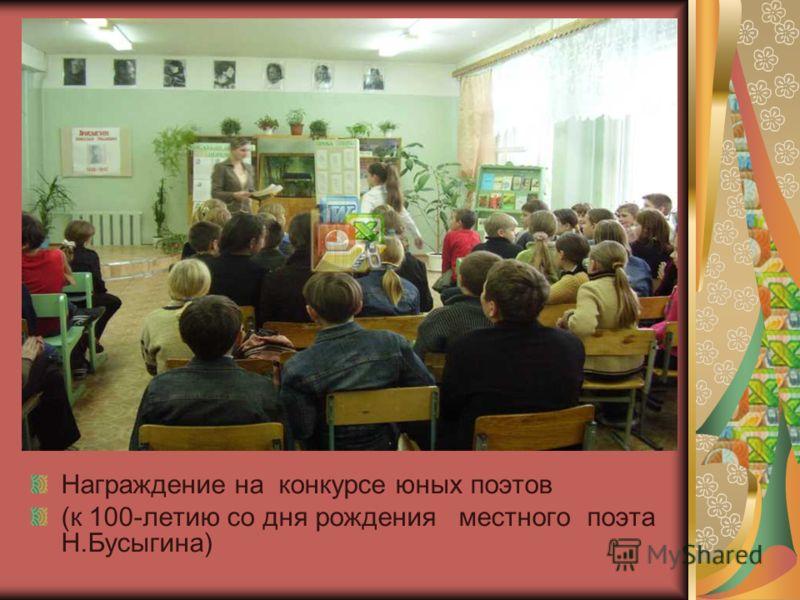 Награждение на конкурсе юных поэтов (к 100-летию со дня рождения местного поэта Н.Бусыгина)