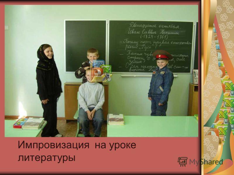 Импровизация на уроке литературы