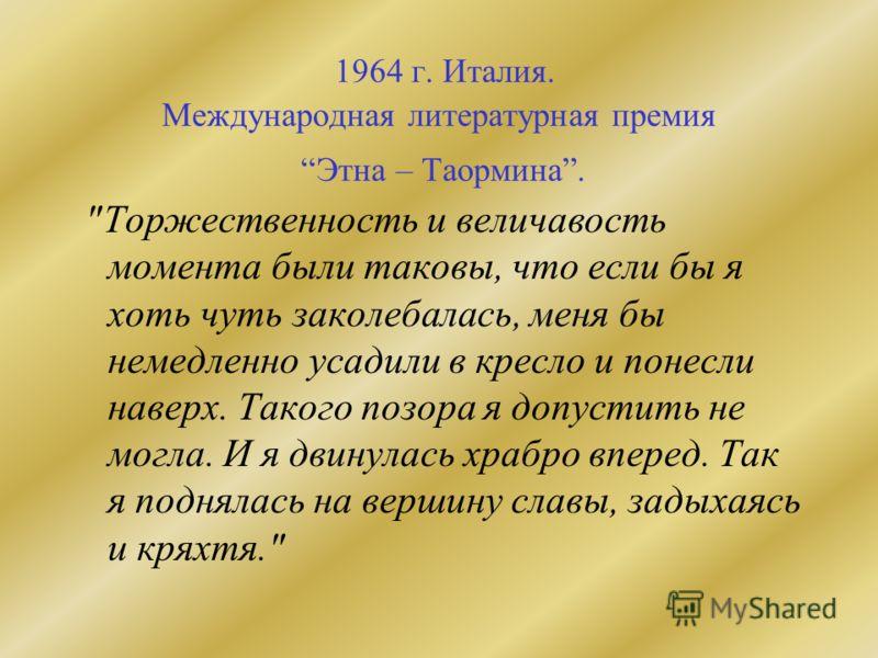 1964 г. Италия. Международная литературная премия Этна – Таормина.