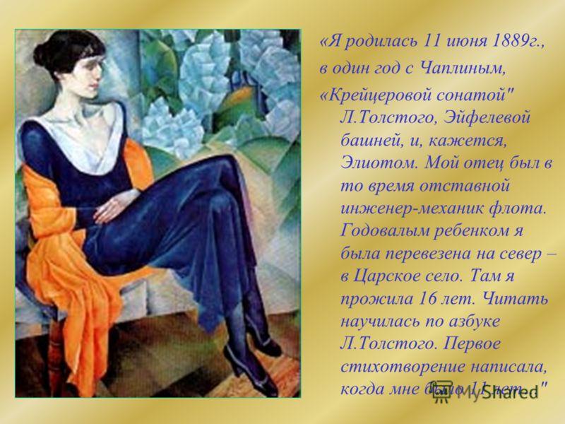 «Я родилась 11 июня 1889г., в один год с Чаплиным, «Крейцеровой сонатой