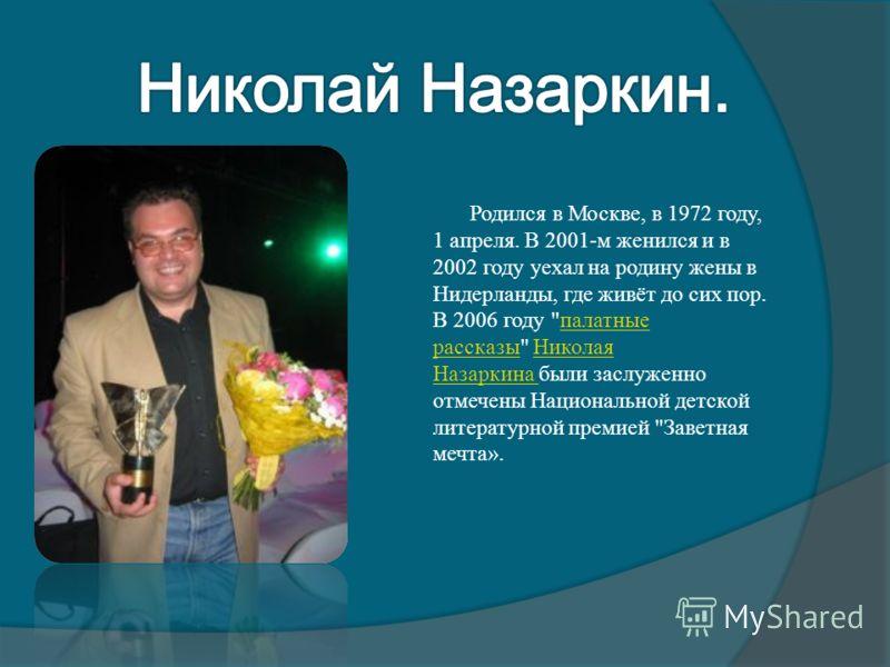 Родился в Москве, в 1972 году, 1 апреля. В 2001-м женился и в 2002 году уехал на родину жены в Нидерланды, где живёт до сих пор. В 2006 году