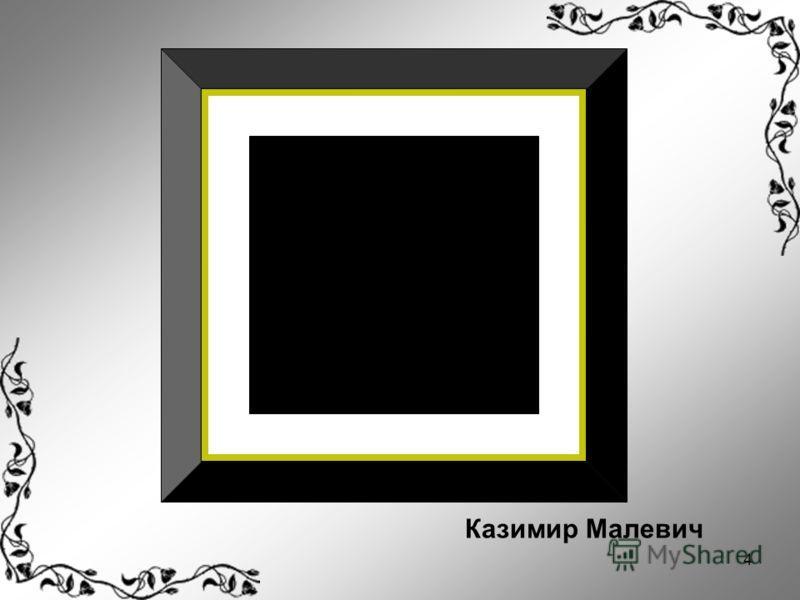 4 Казимир Малевич