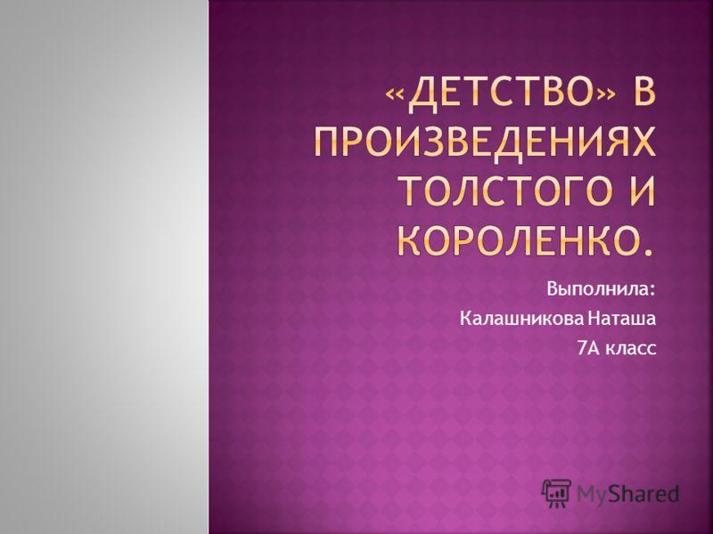 Выполнила: Калашникова Наташа 7А класс